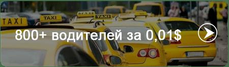 Как набрать водителей в такси