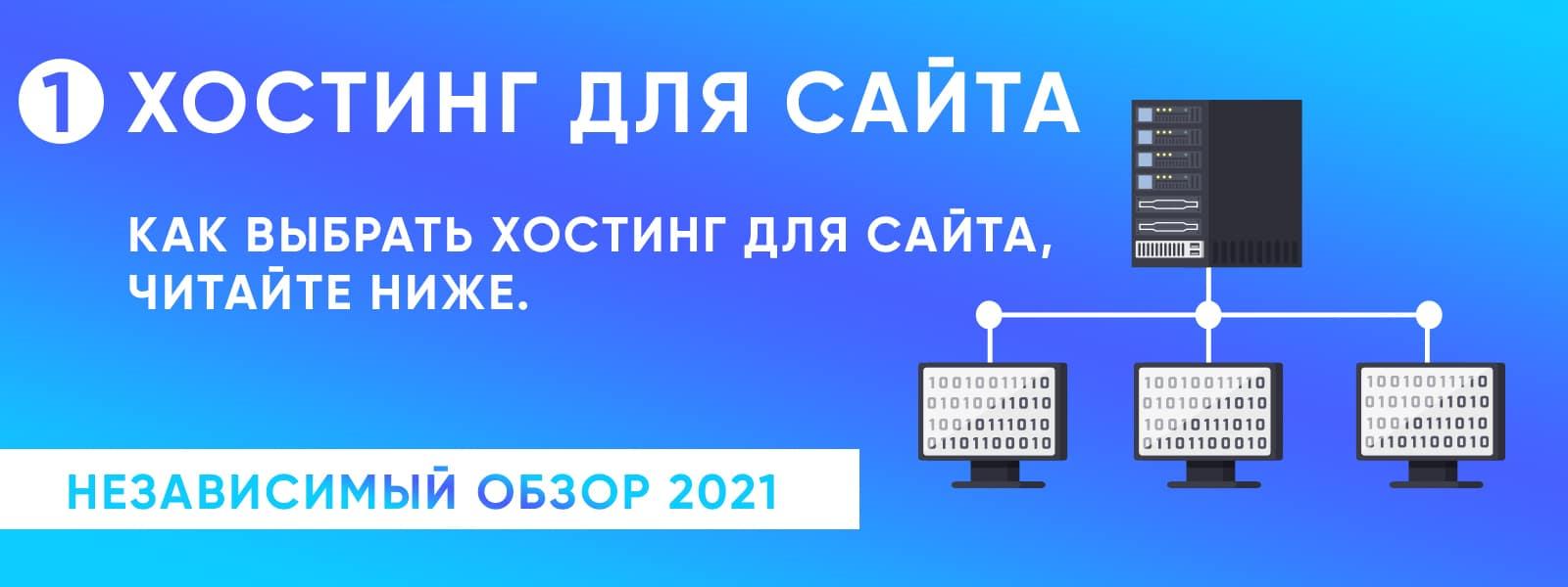 Как выбрать надежный хостинг 2021